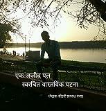 एक अज़ीब पल: स्वलिखित वास्तविक घटना (Hindi Edition)