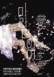 The Evolution of MARA DYER (2012) (Korea Edition)