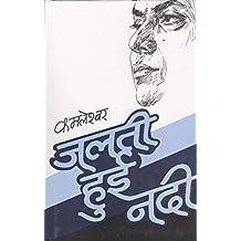 Jalti Hui Nadi (Kamleshwar Autobiography)