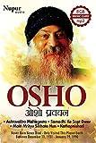 #8: Osho pravajan (8 GB - Music Card - MP3)