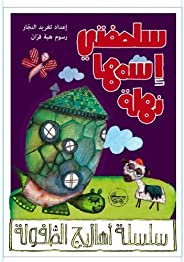 Arabic Rhymes for Children: All About Animals: My Turtle's Name Is Nahla (Arabic Nursery Rhymes) by Taghre