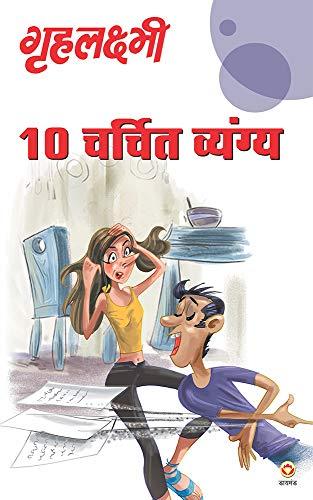Grihalaxmi 10 Charchit Vyang (Hindi Edition) por Grihalaxmi Team