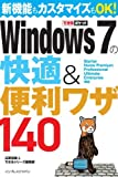Windows 7 no kaiteki & benriwaza 140 : Starter Home Premium Professional Ultimate Enteprise taioÌ'.
