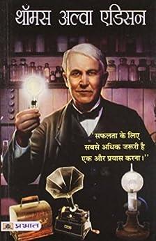 Thomas Alva Edison  (Hindi) by [Mishra, Vinod Kumar]