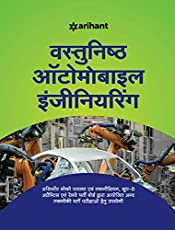 RRB Objective Automobile Engineering Hindi 2018