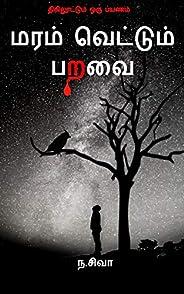 மரம் வெட்டும் பறவை / Maram Vettum Paravai (Tamil Edition)