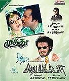 Rahman Hits [ Muthu /Padayappa ]