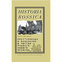 Преступление и наказание в России раннего Нового времени (Historia Rossica)