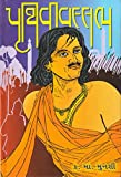Pruthvivallabh (G)