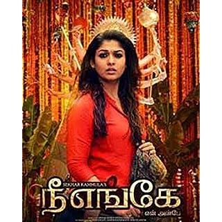 Nee Enge En Anbe Tamil