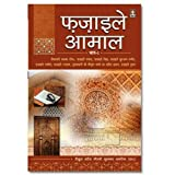 Fazail-E-Amaal Vol-1 (Hindi)