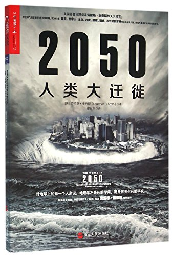 The World in 2050: Four Forces Shaping Civilization's Northern Future (Chinese Edition)