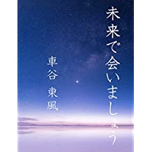 see you in the future (Japanese Edition)