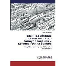 Vzaimodeystvie organov mestnogo samoupravleniya i kommercheskikh bankov: pri upravlenii munitsipal'nymi finansami