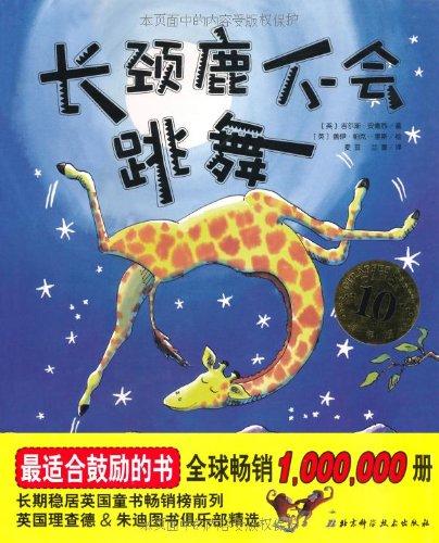 Giraffen können nicht tanzen / Giraffes Can't Dance (Chinesisch)