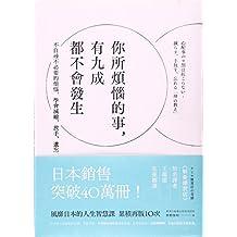 Ni Suo Fan Nao de Shi, You 9 Cheng Dou Bu Hui Fa Sheng