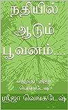 #5: நதியில் ஆடும் பூவனம்....: எழுத்து : ஸ்ரீஜா வெங்கடேஷ் (Tamil Edition)