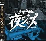 Jazz Allnighters [EMI Edition]