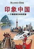 yinxiang zhongguo: yi ge deguo lüxing zhe de guancha