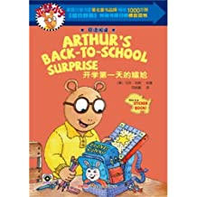 Arthur's Back-To-School Surprise (Arthur Adventures)