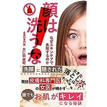 kaohaarauna: nazesukinnkeadesippaisurunoka (Japanese Edition)