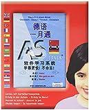 Deutsch in einem Monat - Für Chinese