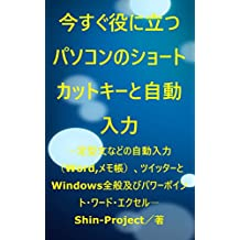 Shortcutkey  Windows Word Excel PowerPoint Twitter (Japanese Edition)