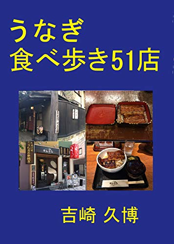 UNAGITABEARUKIGOJYUUITTEN gurumesiries (Japanese Edition)
