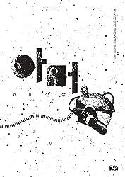 Armor (1984) (Korea Edition)