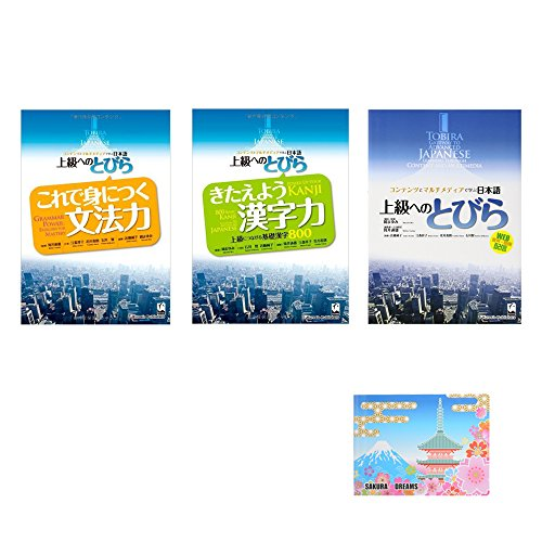 TOBIRA 3-BOOK Bundle Set , Gateway to Advanced Japanese , Power up your Kanji , Grammar Power Exercises for mastery , Sticky Notes - Japan Import