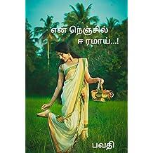 என் நெஞ்சில் ஈரமாய் (Tamil Edition)