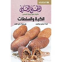المطبخ الحلبي - الكبة والسلطات (Arabic Edition)