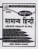 Aditya Vastunisth Samanya Hindi Pratiyogi Parikshayo Ke Liye