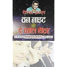 One Night @ the Call Center  (Hindi)