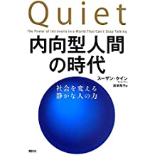 Naikōgata ningen no jidai : shakai o kaeru shizuka na hito no chikara = Quiet : the power of introverts in a world that can't stop talking