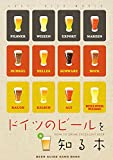 GERMAN BEER GUIDE HAND BOOK (Japanese Edition)