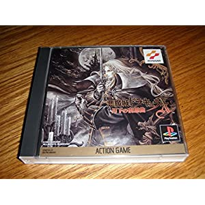 CASTLEVANIA SYMPHONY OF THE NIGHT, SONY PLAYSTATION/PSX/PSONE, GIAPPONESE/JAP/IMPORT/JP