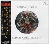 Songtexte von Geinou Yamashirogumi - Ecophony Gaia