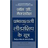 Prabhavshali Leadership ke Sutra