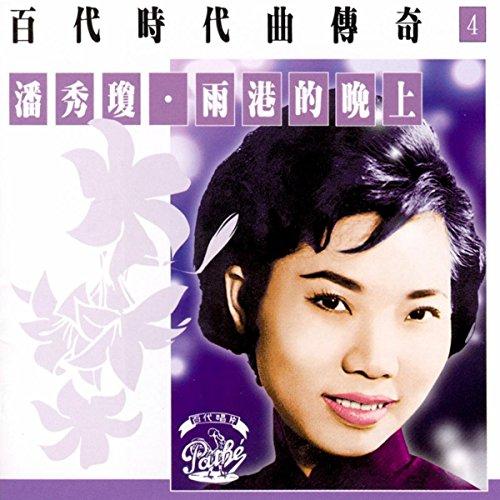 Wei Shen Ma Yao Hui Yi (Shen Qi Wan)