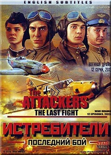 The Attackers. The Last Fight / Istrebiteli. Posledniy boy (English Subtitles) by Denis Konstantinov, Anastasiya Vedenskaya, Al