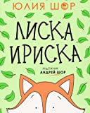 Toffee the Fox [Russian edition]: a story about sharing and making friends: 1