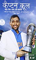About the Book: Captain Cool: Mahendra Singh Dhoni Ki Kahani The story of Indian crickets poster boy. Captain Cool is also the heartwarming account of the life of a young man who won India the World Twenty 20 title. How this legend came to be...