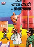 CHACHA CHAUDHARY AND PROFESSOR SHUTTLECOCK ( HINDI ): CHACHA CHAUDHARY