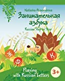 : Playing with Russian Letters: Azbuka 2 (Russian Step by Step for Children)
