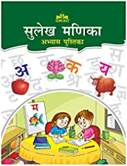 Gikso Sulekh Manika Hindi Handwriting Practice Workbook for Kids 3-6 Years Old