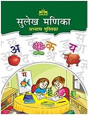 Sulekh Manika (Hindi Practice Writing Workbook) For Kids - Age 3 to 6 Years