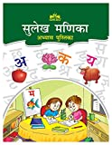 Sulekh Manika (Hindi Practice Writing Workbook) For Kids - Age 3 to 6 Years