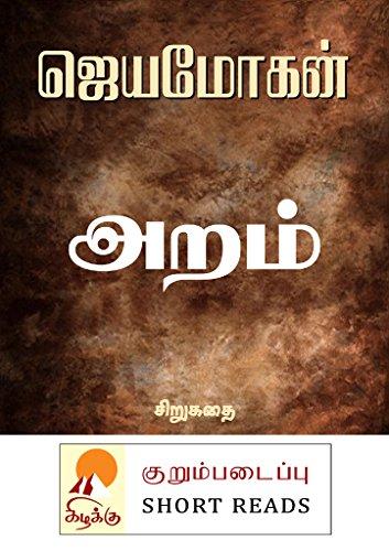 Books pdf jeyamohan