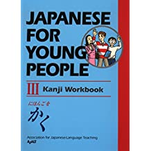 Japanese for Young People III: Kanji Workbook (Japanese for Young People Series)